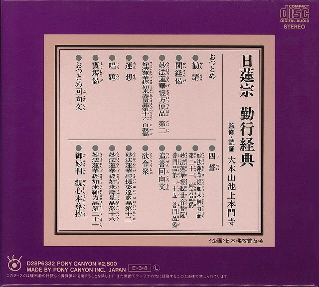 お経CD 日蓮宗 お経本付