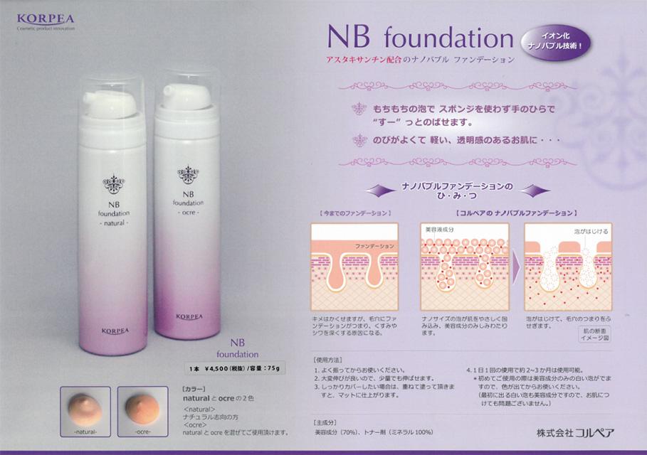 NB ファンデーション(ナチュラル) 75g