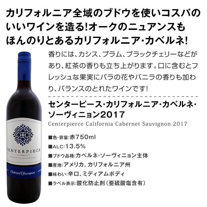【送料無料】すべて品種違いカリフォルニア5本セット!お値打ちワインばかりを集めた赤白5本ミックス!