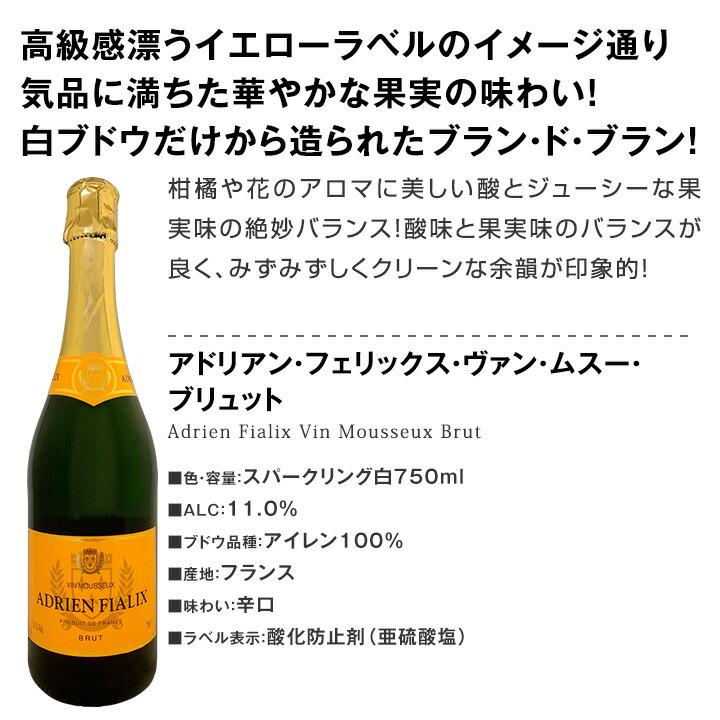 【送料無料】第9弾!シャンパン入り!辛口スパークリングワイン12本セット!