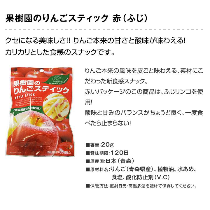 ノンアルコール!スパークリングジュース2本&りんごスティックセット