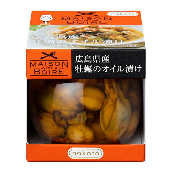 メゾンボワール 広島県産牡蠣のオイル漬け【ワインとの同梱可能】【ラッピング不可】【ギフトBOX不可】