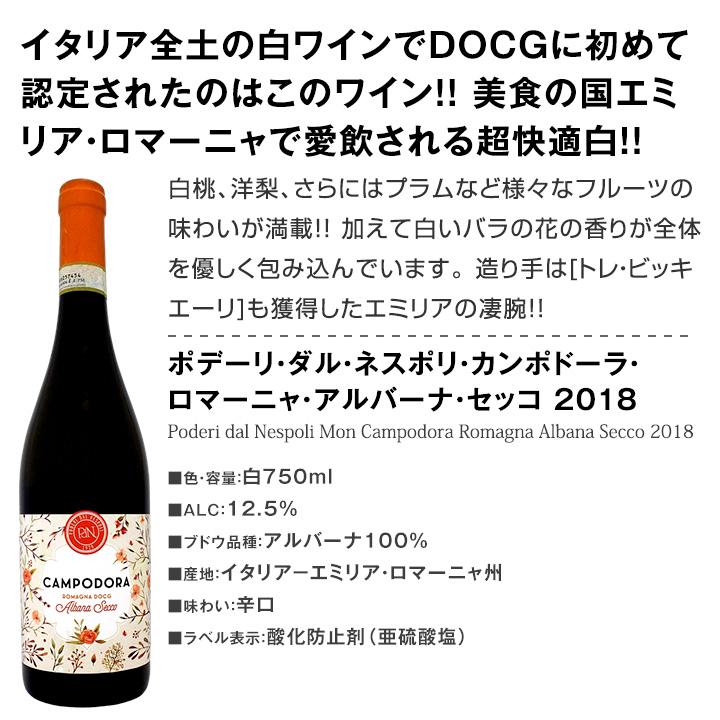 【送料無料】充実感たっぷりのイタリア白ワイン6本セット!!