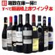 【送料無料】端数在庫一掃!すべて厳選格上赤ワイン9本セット!