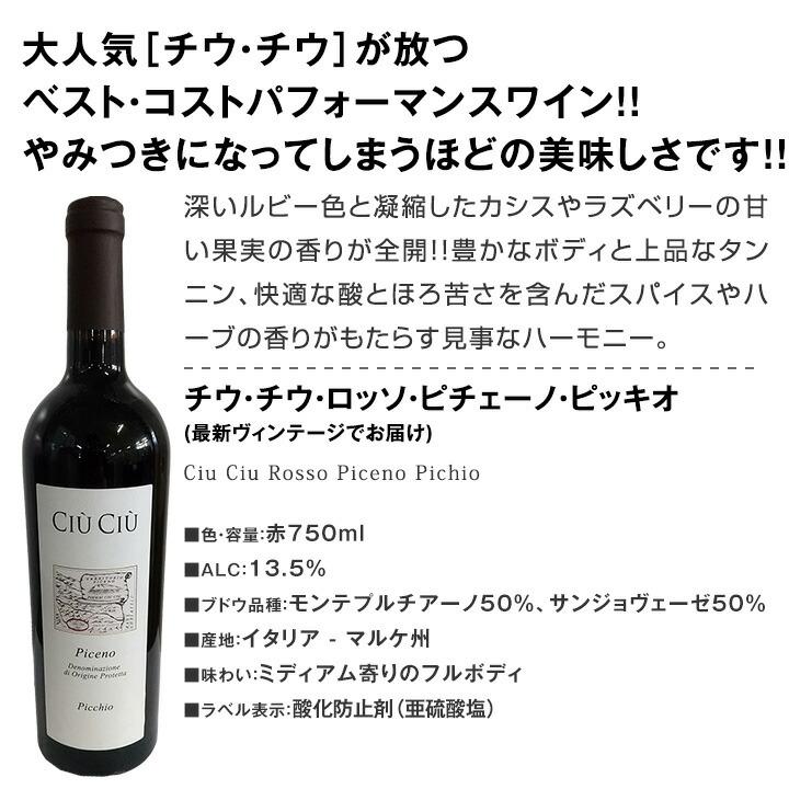 【送料無料】独自輸入★グラン・クリュ入り!★欧州・オーガニックワイン赤白5本セット!
