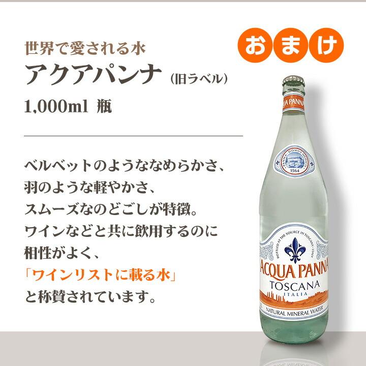 【送料無料】世界で愛される水「アクアパンナ」おまけつき!厳選辛口スパークリング11本セット!