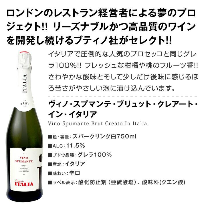 【送料無料】今回は白とスパーク★端数在庫一掃★イタリアワイン9本セット!!