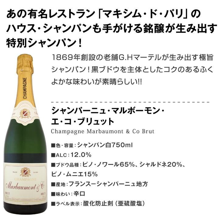 【送料無料】シャンパン4本11000円(税込)!1本あたり2750円(税込)!厳選された高級辛口シャンパンがこの価格!さらにお得になった豪華絢爛シャンパン4本セット!