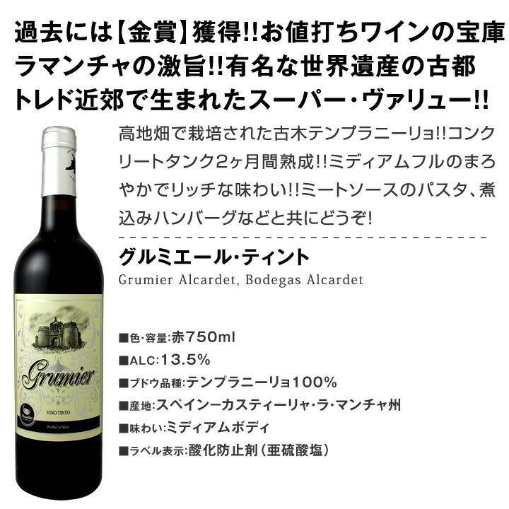 1本あたり584円(税別)!≪コスパ抜群!!!≫圧倒的安旨ワイン勢揃い!スーパーバリュー赤白12本!【送料無料】
