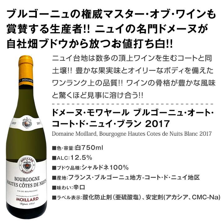 【送料無料】極上プルミェ・クリュ2本入り★極上ブルゴーニュ白ワイン4本セット!!