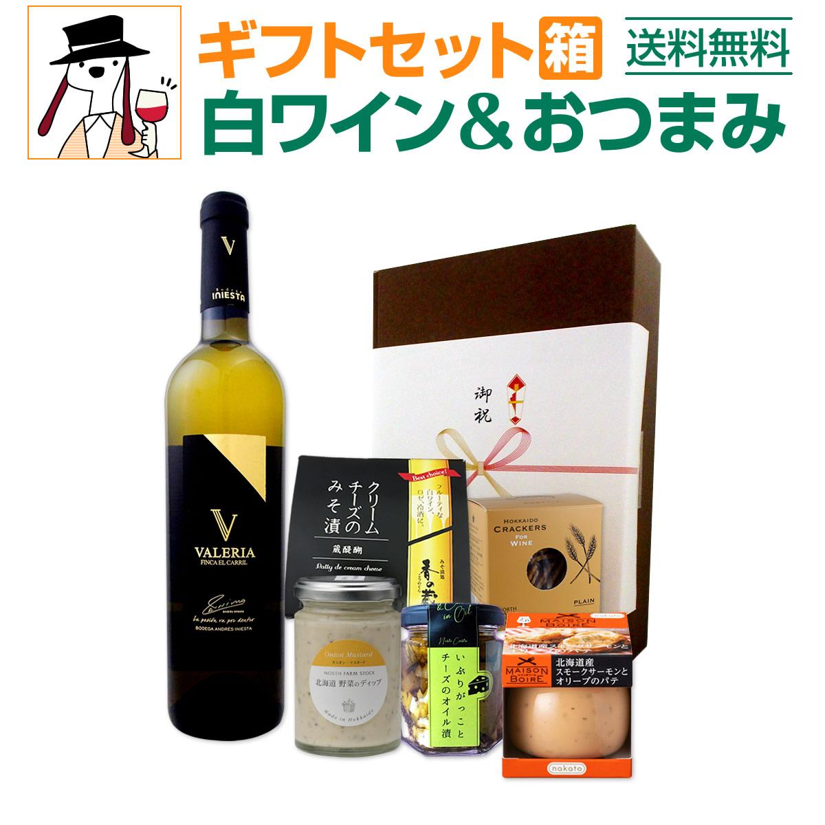 送料無料 ギフトセット(白ワインおつまみ付き) プレゼント ギフト 実用的 2020 父親 ワイン 白 セット 白ワイン お酒 白ワインセット ワインセット ギフト プレゼント 750ml