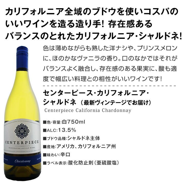 【送料無料】第7弾!自信を持ってお届けするワンランク上の極旨白ワインだけ9本セット!