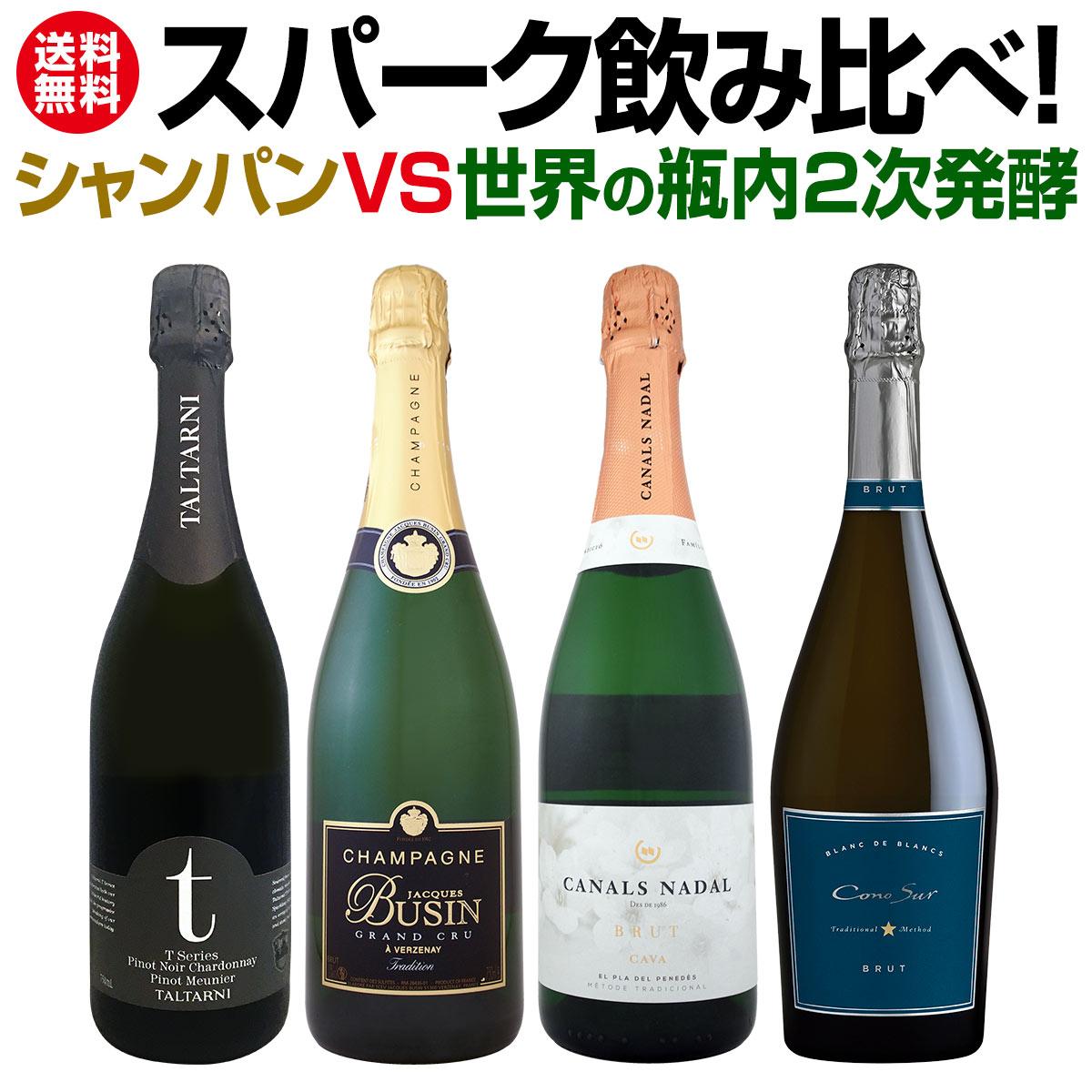 【送料無料】シャンパンvs世界の瓶内2次発酵スパーク飲み比べ!