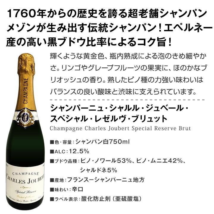 【送料無料】シャンパン&ブルゴーニュ入り!フランス銘酒セレクション!王道なる極旨フランスワインを存分を堪能する上級赤白泡6本!