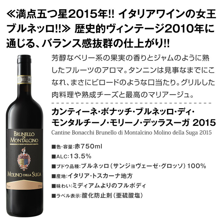 【送料無料】】銘醸ブルネッロ入り!厳選トスカーナ赤ワイン4本セット!!