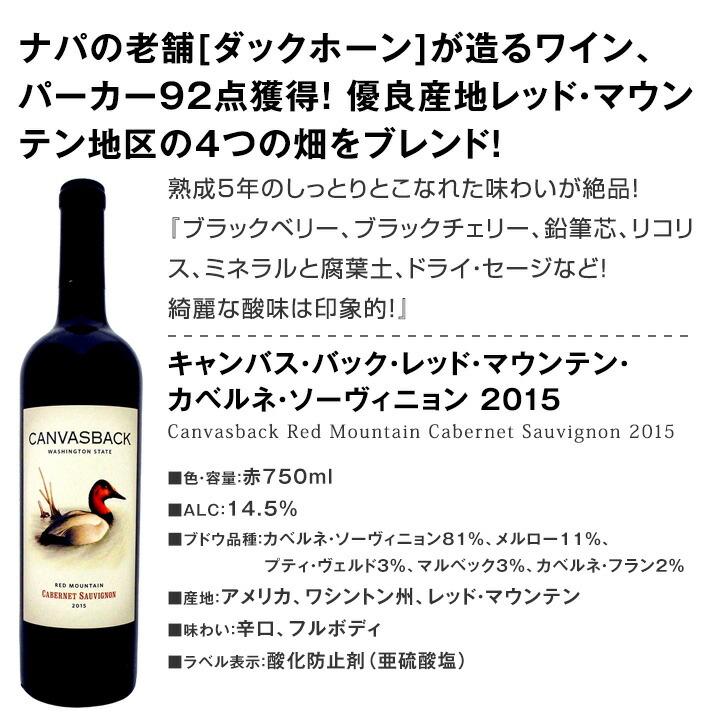 【送料無料】ワシントンの魅力がたっぷり楽しめるフルボディ赤ワイン3本セット!