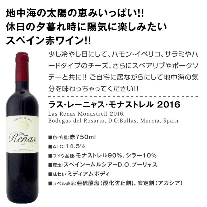 【送料無料★90セット限り】端数在庫一掃★赤ワイン9本セット!!