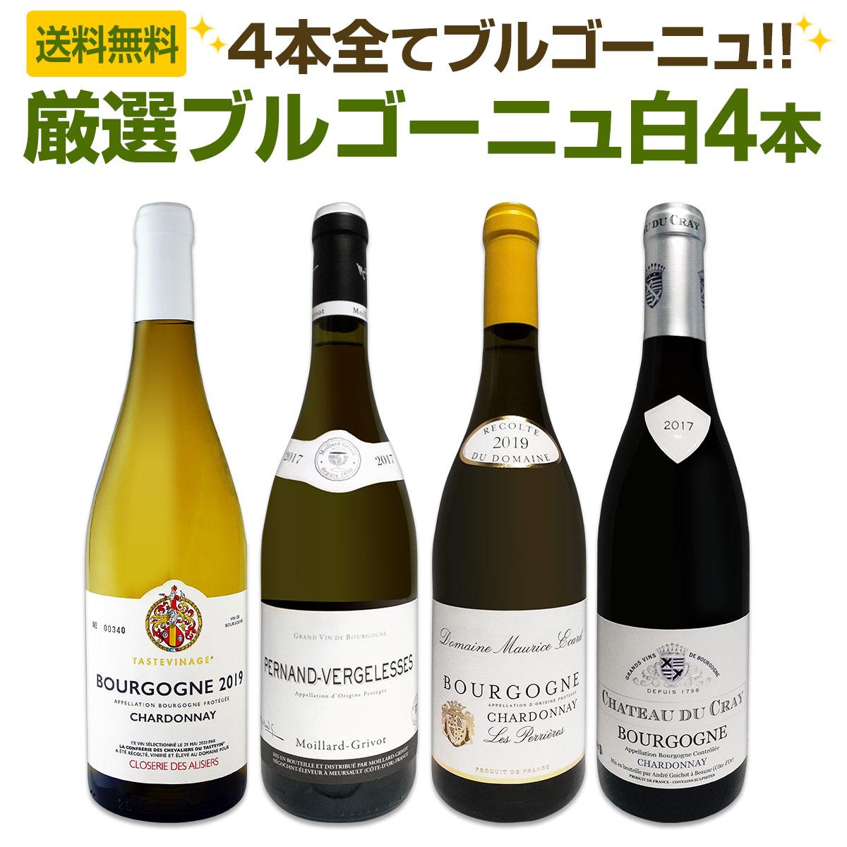 【送料無料】第5弾!厳選ブルゴーニュ白ワイン4本セット!!