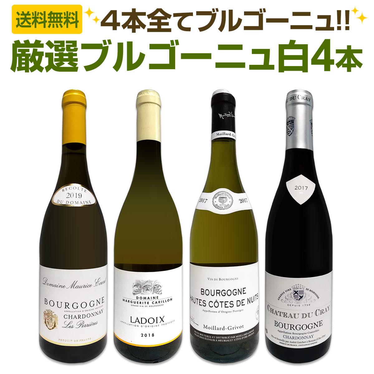 【送料無料】第6弾!厳選ブルゴーニュ白ワイン4本セット!!