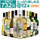 【送料無料】第20弾!1本あたり732円(税込)!!採算度外視の大感謝!厳選白ワイン12本セット