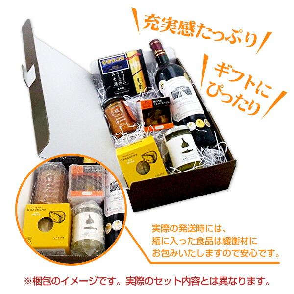 【送料無料】【クール便】白ワインギフトセット(おつまみ6つ付き)