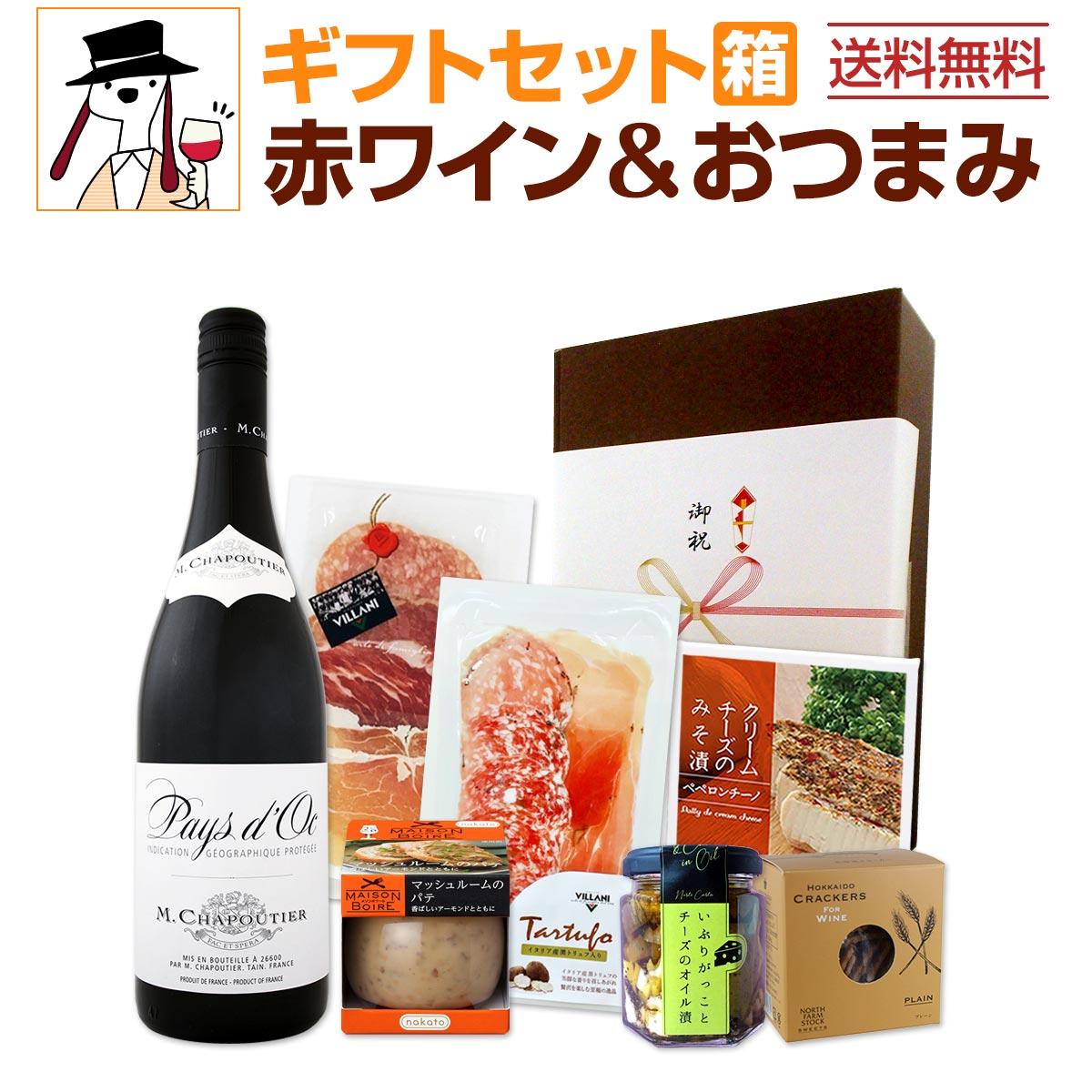 【送料無料】【クール便】赤ワインギフトセット(おつまみ6つ付き)