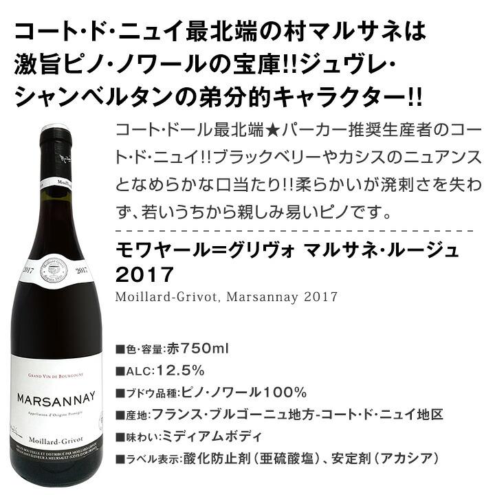 【送料無料】極上プルミェ・クリュ(一級畑)2本入り★厳選ブルゴーニュ赤ワイン4本セット!