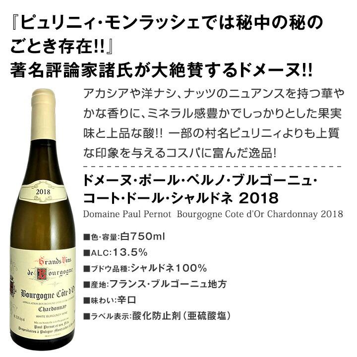 【送料無料】極上プルミェ・クリュ2本入り★ブルゴーニュ白ワイン4本セット!!