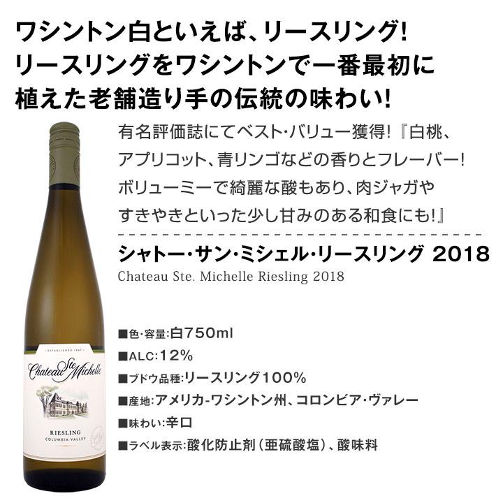 【送料無料】白ワイン好き必見!今、世界で人気が高まる世界のリースリングを厳選5本!ワイン ワインセット セット 白ワインセット 白ワイン 白 飲み比べ 送料無料 ギフト プレゼント 750ml