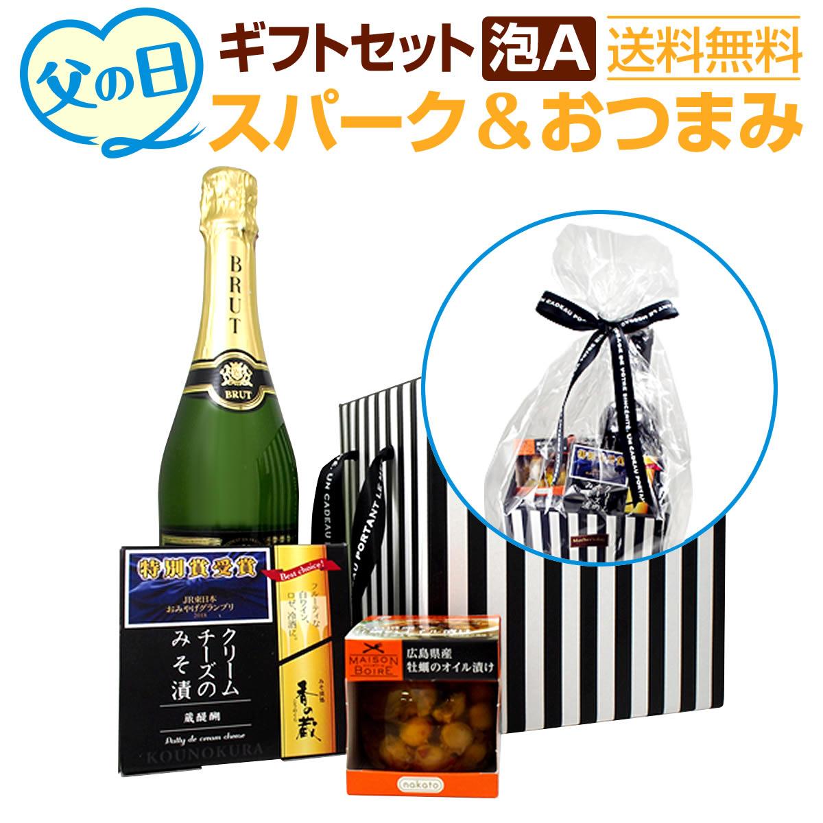 【送料無料】父の日ギフトセット泡Aギフトプレゼント ギフト プレゼント 食品 おつまみセット 誕生日 酒 ワイン セット スパークリングワイン