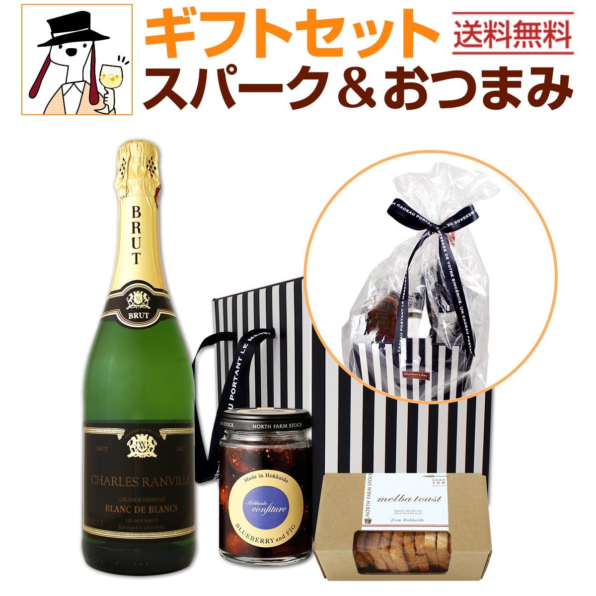 【送料無料】大人のクリスマスギフト スパークリングワインセット