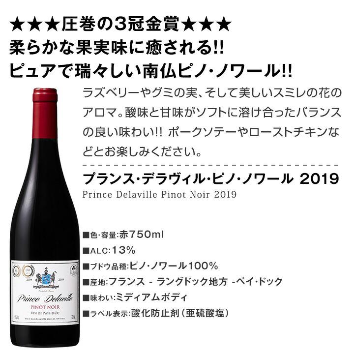 【送料無料】激得ブルゴーニュ&南仏!フレンチ・ピノ・ノワール6本セット!
