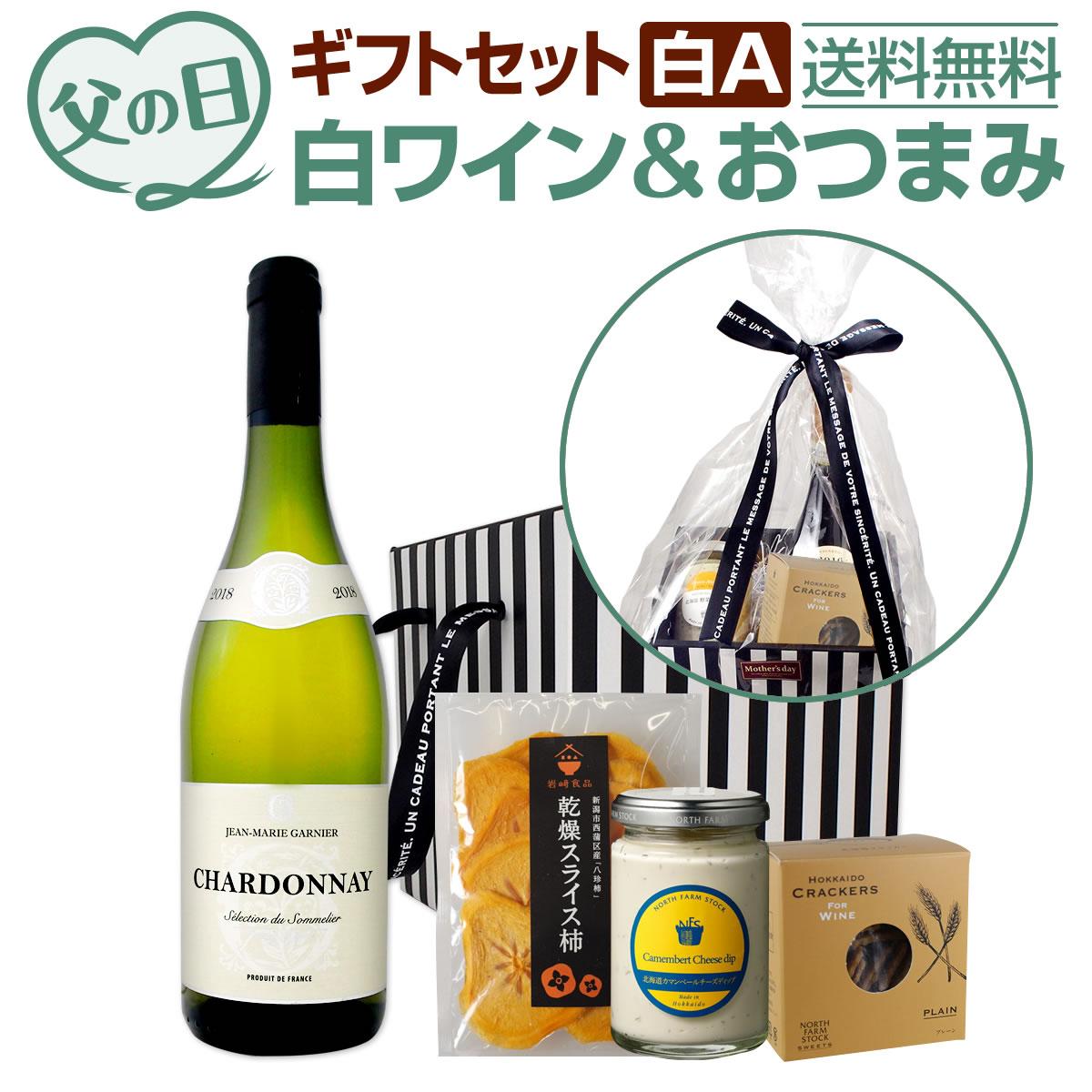 【送料無料】父の日ギフトセット白Aギフトプレゼント ギフト プレゼント 食品 おつまみセット 誕生日 酒 ワイン セット 白ワイン