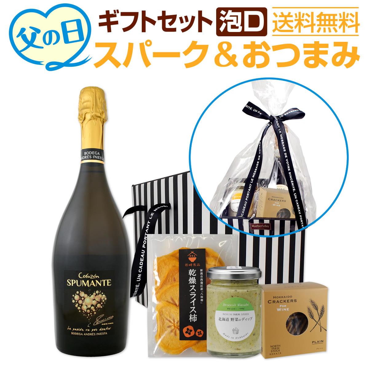 【送料無料】父の日ギフトセット泡Dギフトプレゼント ギフト プレゼント 食品 おつまみセット 誕生日 酒 ワイン セット スパークリングワイン