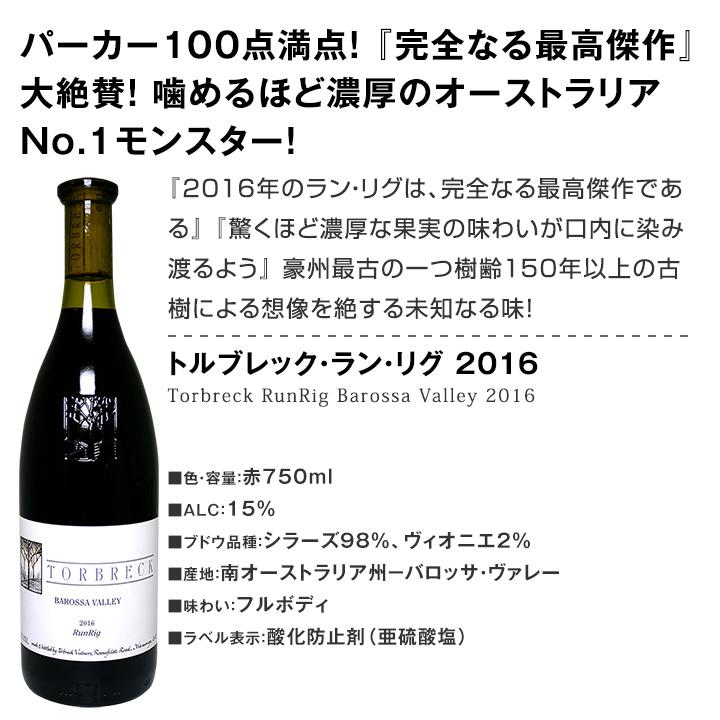【送料無料】パーカーポイント100点満点だけ!偉大!極上!『完璧なワイン』と言わしめた最高評価3本セット!