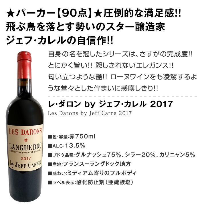 【送料無料】第18弾!当当店オススメばかりを厳選したちょっといい赤ワイン12本セット!