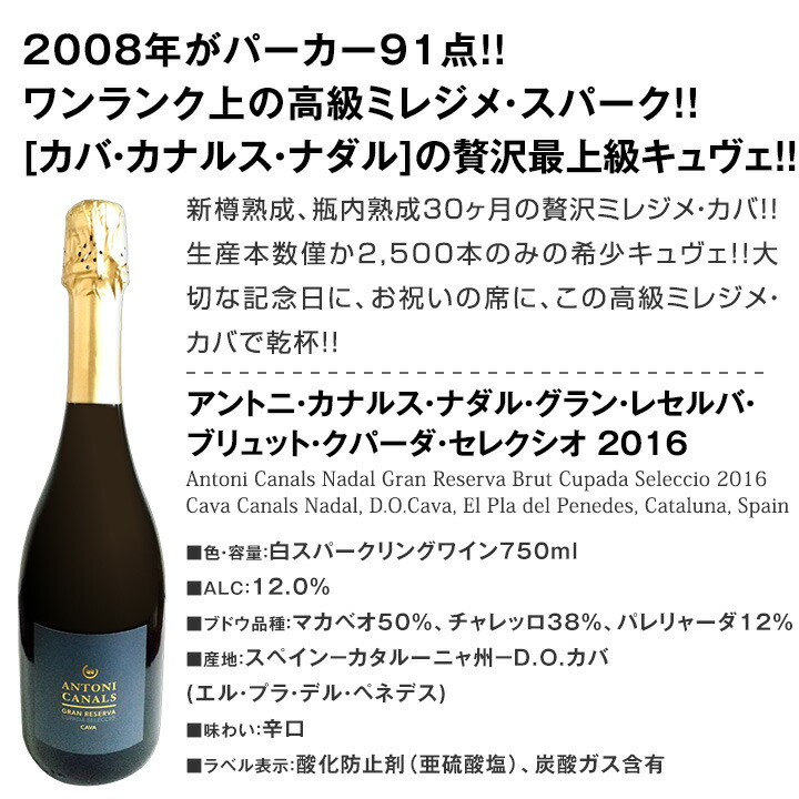【送料無料】華麗なる新時代スペインワイン6本セット!!