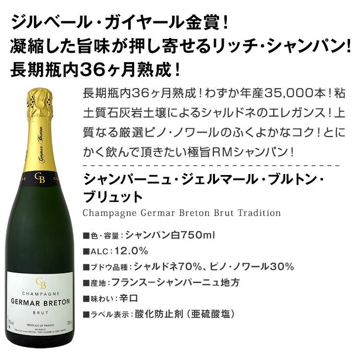 【送料無料】第3弾!全てシャンパン!数量限定本格派シャンパン3本セット!
