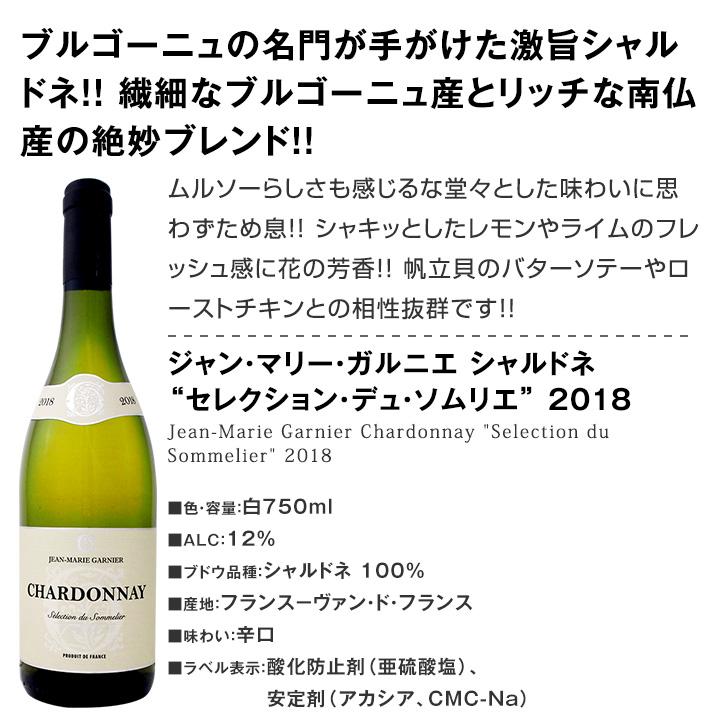 【送料無料】当店オススメばかりを厳選したちょっといい白ワイン12本セット!