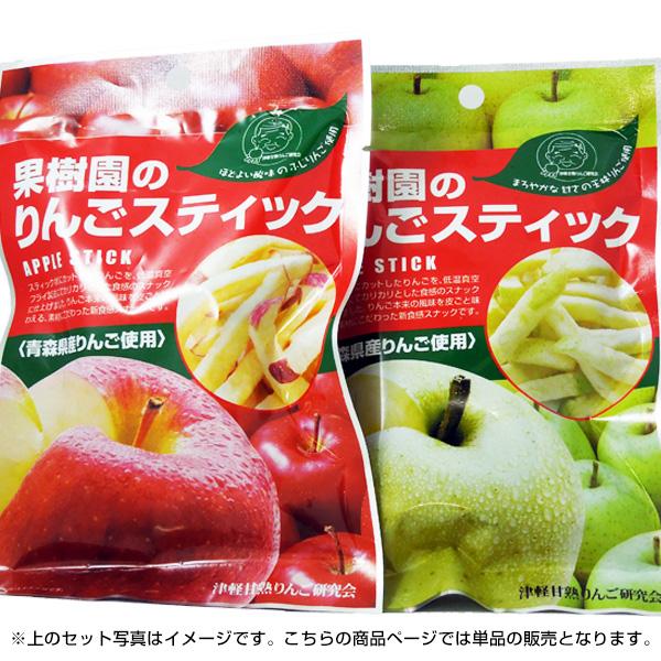 果樹園のりんごスティック赤(ふじ)【ワインとの同梱可能】【ラッピング不可】【ギフトBOX不可】