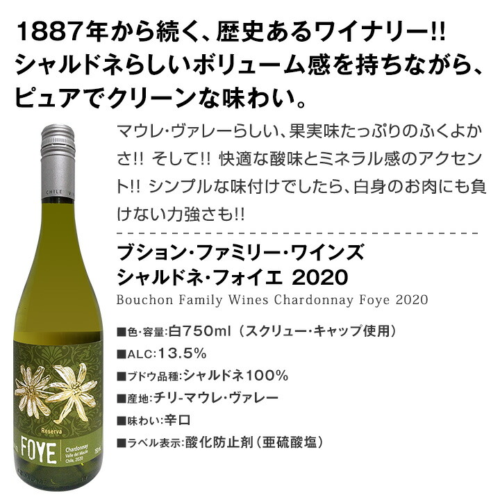 【送料無料】第13弾!1本あたり665円(税別)!!採算度外視の大感謝!厳選白ワイン12本セット