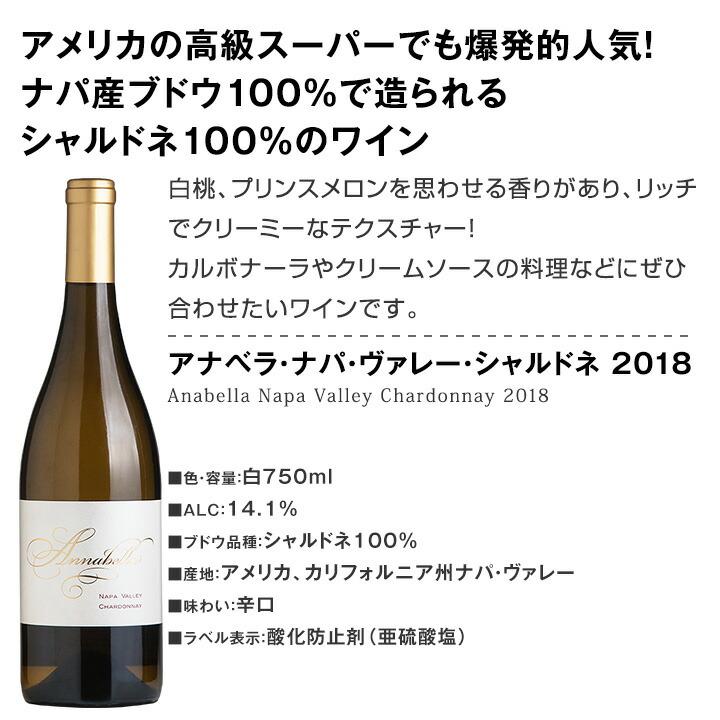【送料無料】ナパ産シャルドネをメインに新世界のシャルドネづくし6本セット!