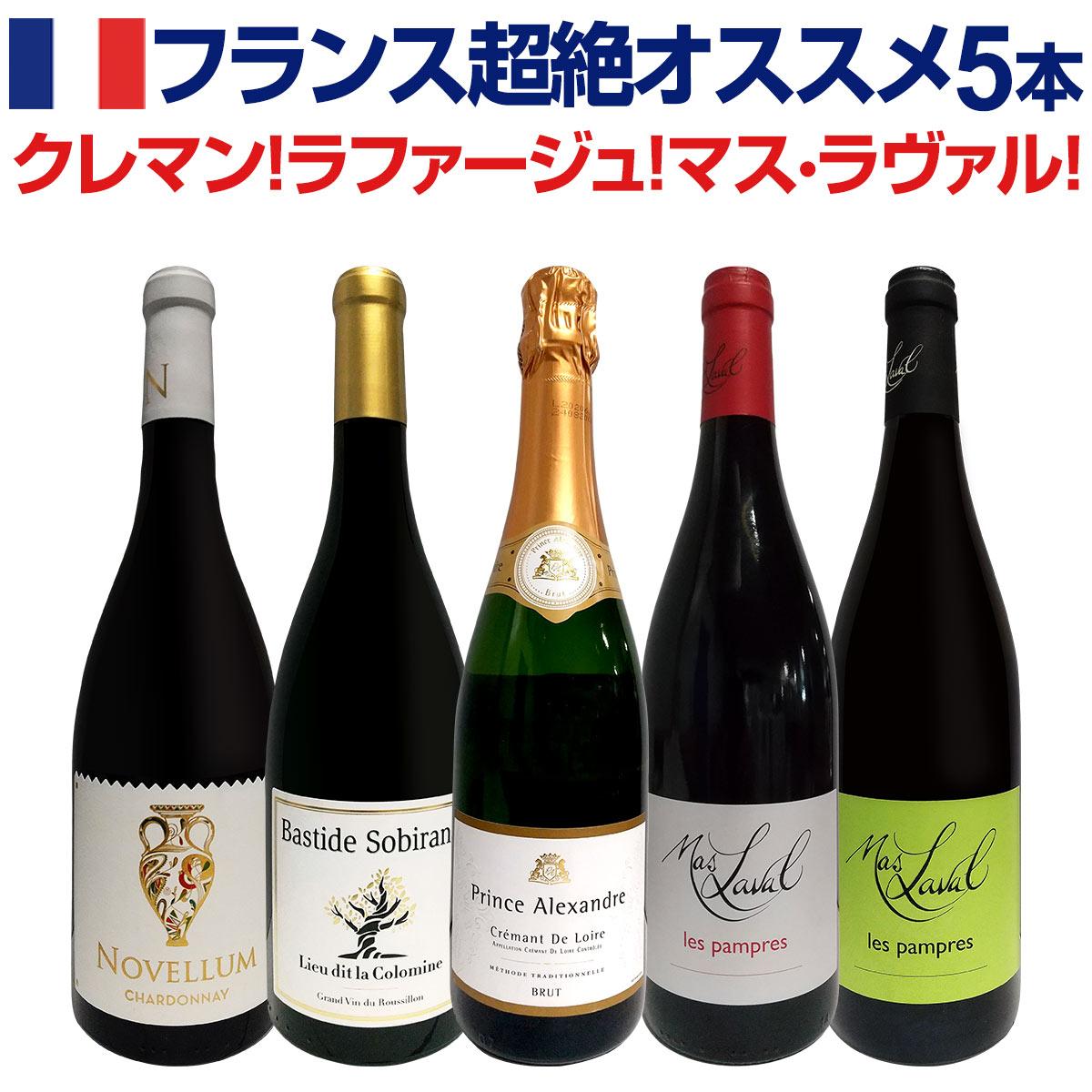 【送料無料】クレマン!ラファージュ!マス・ラヴァル!間違いなしの極旨ワインだけ!フランス超絶オススメ5本セット!