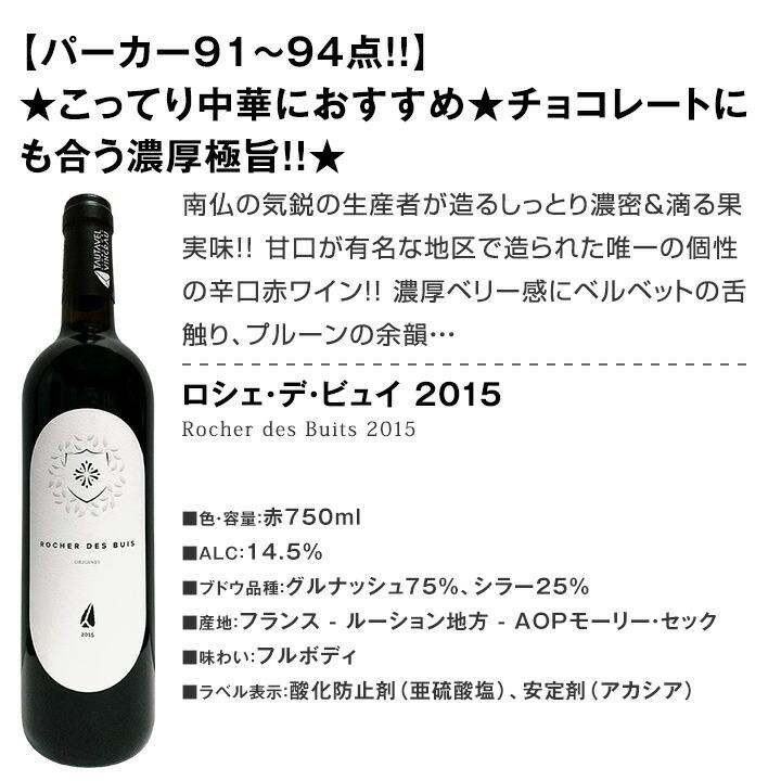 【送料無料】端数在庫一掃!すべて厳選格上赤ワイン10本セット!
