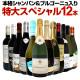 【送料無料】第9弾!本格シャンパン&ブルゴーニュ入り!特大スペシャル12本セット!
