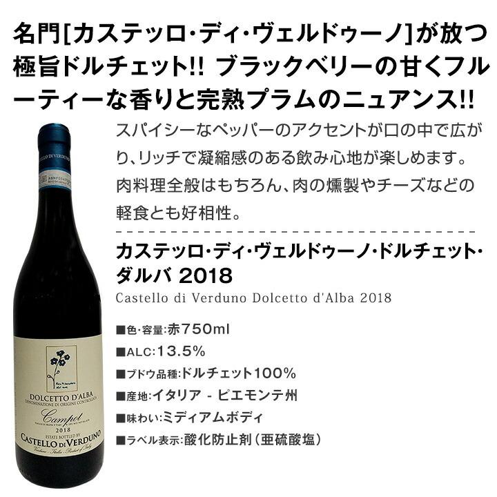 【送料無料】銘醸アマローネ入り★ワンランク上の極旨イタリア赤5本セット!!