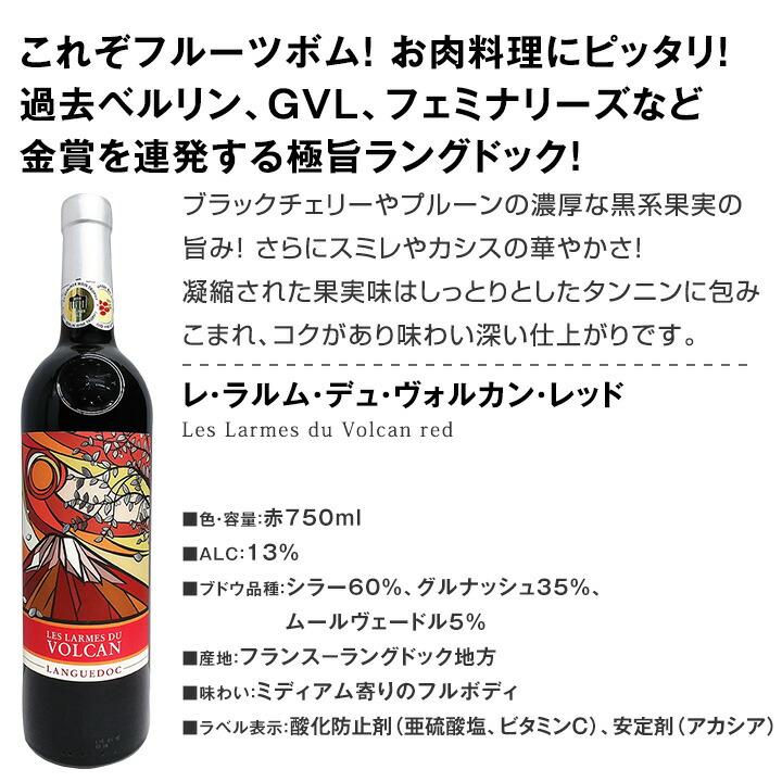 【送料無料】第5弾!超お得にあれもこれも飲みたい!泡も赤も白も揃った丁度いいお買い得スーパーミックス6本セット!