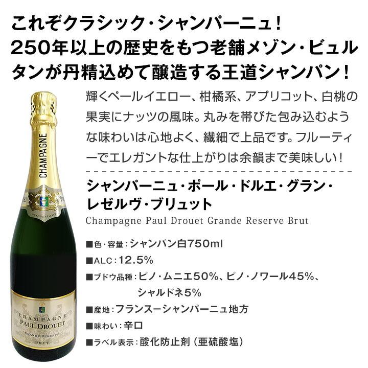 【送料無料】第7弾!シャンパン4本11000円(税込)!1本あたり2750円(税込)!厳選された高級辛口シャンパンがこの価格!さらにお得になった豪華絢爛シャンパン4本セット!
