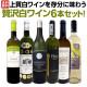 【送料無料】当店≪極≫厳選!白ワイン好きならこのセット!格別の美味しさ!華やかな上質白ワインを存分に味わう贅沢白ワイン6本セット!