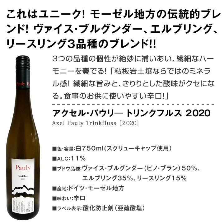 【送料無料!!】★全部当店独自輸入★いまどき・ドイツワイン5本セット!!